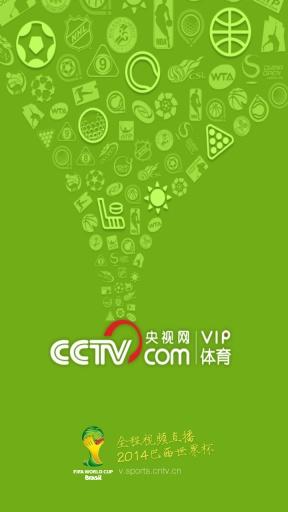 央视体育VIP 世界杯直播版