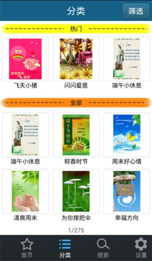百变祝福 社交 App-癮科技App