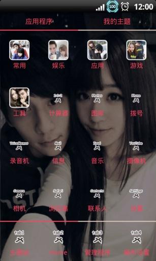 【免費工具App】YOO主题-超萌情侣秀3-APP點子