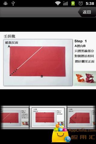 折纸成龙 生產應用 App-愛順發玩APP