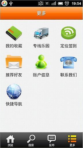 【免費生活App】物流配货宝-APP點子
