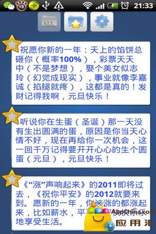 短信祝福截图3