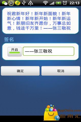 【免費通訊App】短信祝福-APP點子