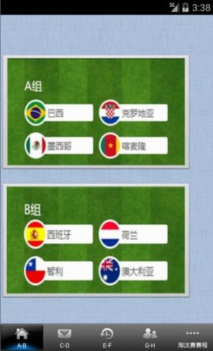 玩免費生活APP|下載世界杯赛程表 app不用錢|硬是要APP