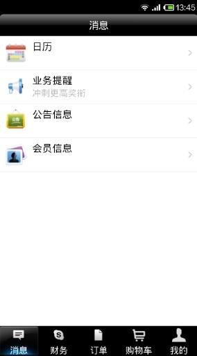 玩購物App|JM Mobile免費|APP試玩