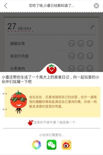 番茄快点 - 点菜神器截图4