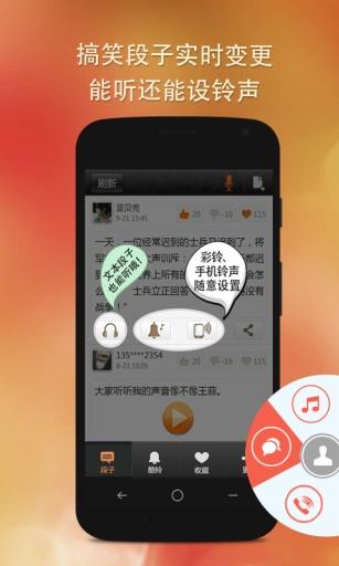 社交必備免費app推薦|酷音秀秀搞笑铃声線上免付費app下載|3C達人阿輝的APP
