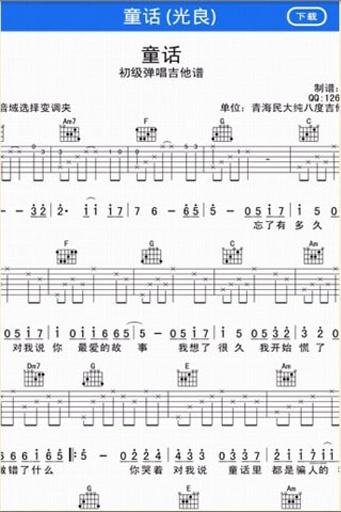 我爱吉他谱截图4