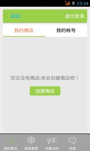 【免費購物App】爱微店-APP點子