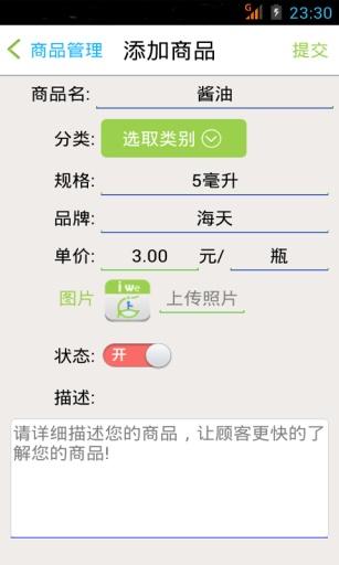 玩免費購物APP|下載爱微店 app不用錢|硬是要APP