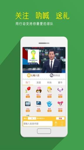 妹子球吧 社交 App-愛順發玩APP