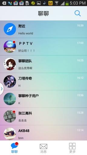 【免費社交App】聊聊-APP點子