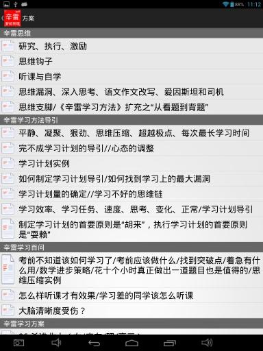 【免費生產應用App】辛雷智能检测初中物理-APP點子