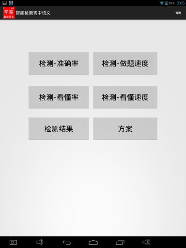 辛雷智能检测初中语文