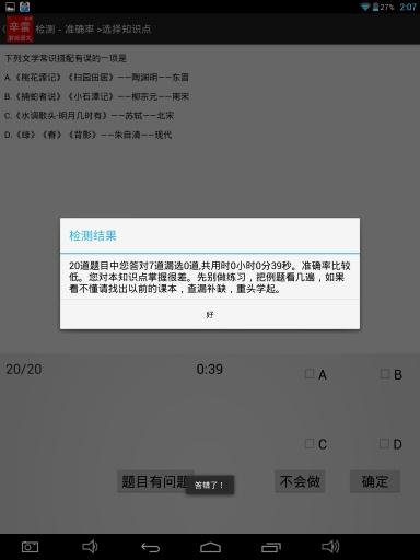 【免費生產應用App】辛雷智能检测初中语文-APP點子