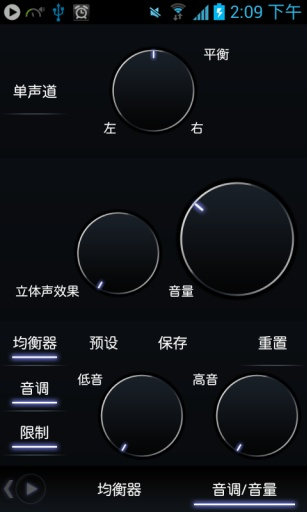 PowerAMP音乐播放器截图2