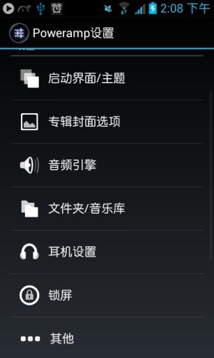 PowerAMP音乐播放器截图3