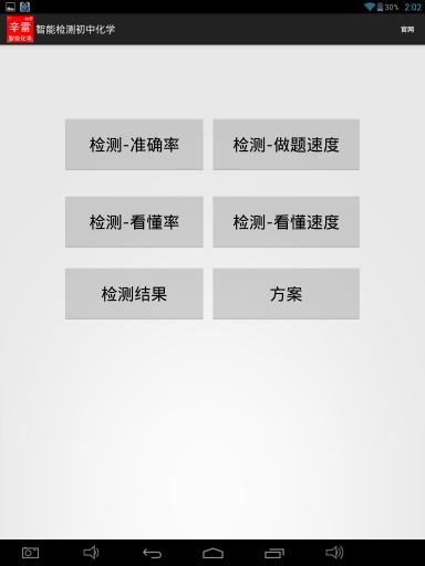 玩生產應用App|辛雷智能检测初中化学免費|APP試玩