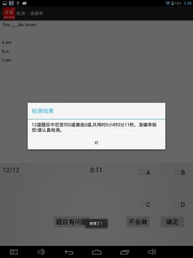 免費下載生產應用APP|辛雷智能检测小学英语 app開箱文|APP開箱王