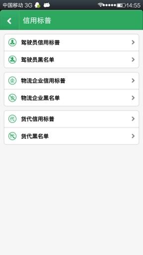 【免費生活App】我要物流-APP點子