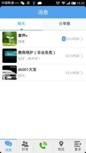 我們不打字了! Skype 推出視訊群聊軟體Qik 傳影片直接對話(Android ...