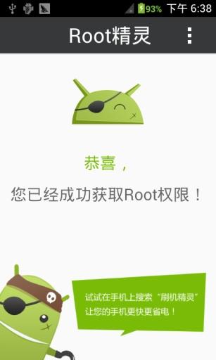 玩工具App|ROOT精灵免費|APP試玩
