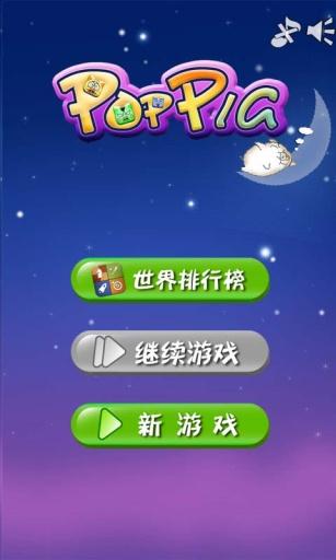 《豬豬碰》紅旗分數篇攻略小知識- 台灣手遊網