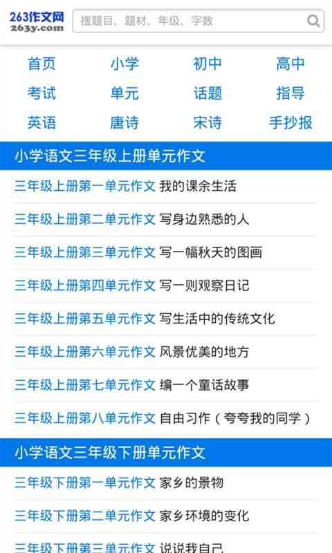 作文网 生產應用 App-愛順發玩APP