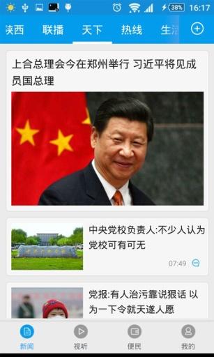 西部网 新聞 App-愛順發玩APP