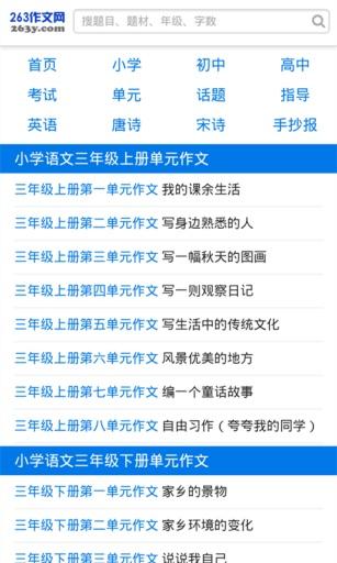 263作文网 生產應用 App-愛順發玩APP