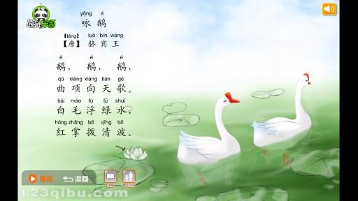 熊猫乐园诗词|玩生產應用App免費|玩APPs