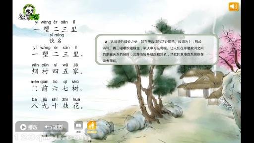 【免費生產應用App】熊猫乐园诗词-APP點子