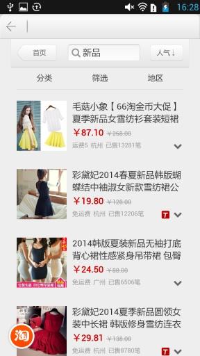 爱逛 購物 App-愛順發玩APP