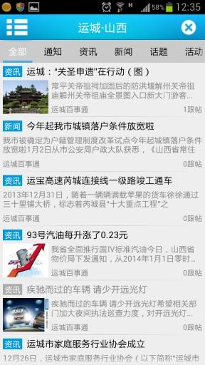 运城百事通 通訊 App-癮科技App