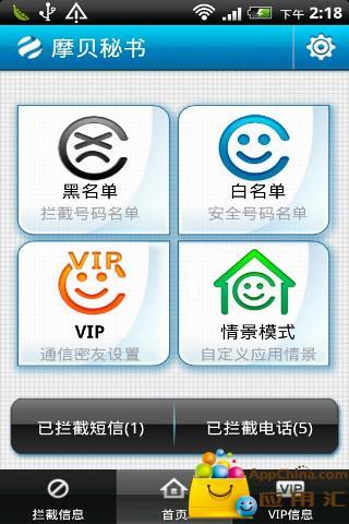 玩通訊App|摩贝秘书免費|APP試玩