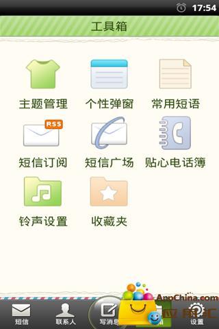 玩免費通訊APP|下載安卓短信 app不用錢|硬是要APP