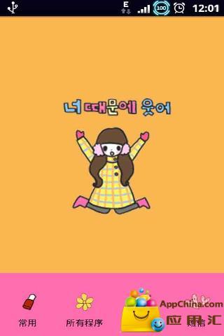 韩国KAWAYI小女生1截图0