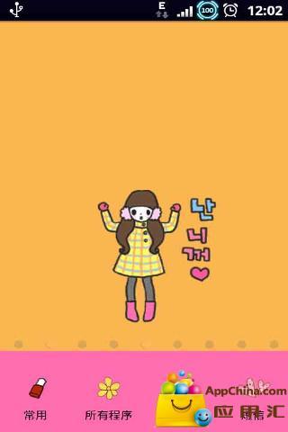 韩国KAWAYI小女生1截图1
