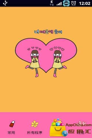 韩国KAWAYI小女生1截图2