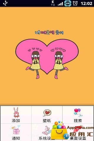 韩国KAWAYI小女生1截图3