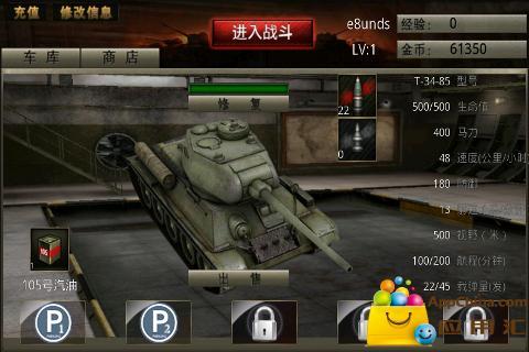 坦克战争 射擊 App-愛順發玩APP