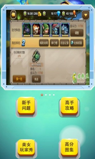 全民飞机大战攻略2014版APK free for Android Honycomb ...