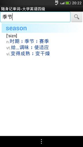 随身记单词-大学英语四级 生產應用 App-愛順發玩APP