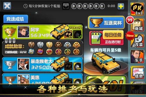 为Android下载免费的Need for Speed Hot Pursuit。安卓游戏极品飞车 ...