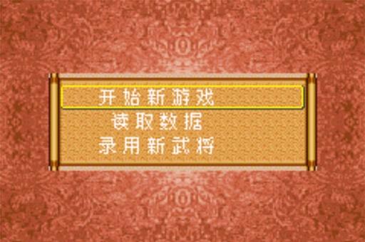 三国志 不卡机中文版截图2