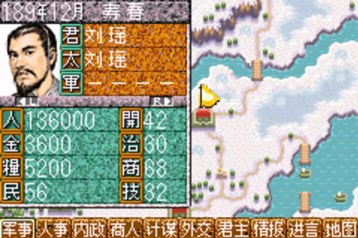 三国志 不卡机中文版截图3