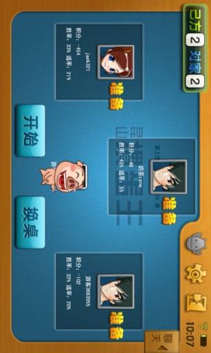 免費下載棋類遊戲APP|昆山掼蛋王 app開箱文|APP開箱王