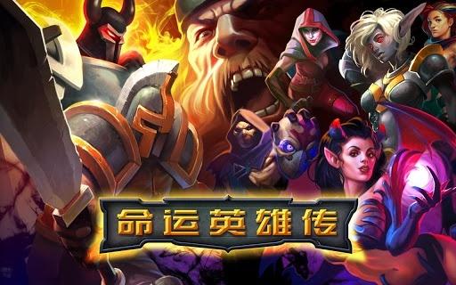 命运英雄传 中文版