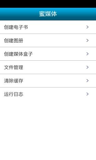 HitoApp,行銷App的新媒體平台 « 台灣商業情報