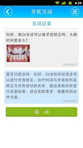 爱牙小天使 生活 App-愛順發玩APP
